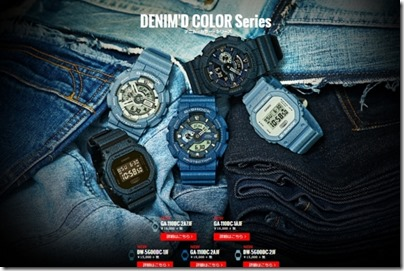 Casio G-Shock Denim' D Color Series