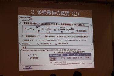「電気化学測定用電極の基本事項」 ビー・エー・エス株式会社 アプリケーション課 手塚 敬之