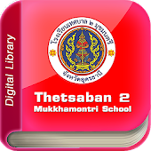 Thetsaban 2 Digital Library