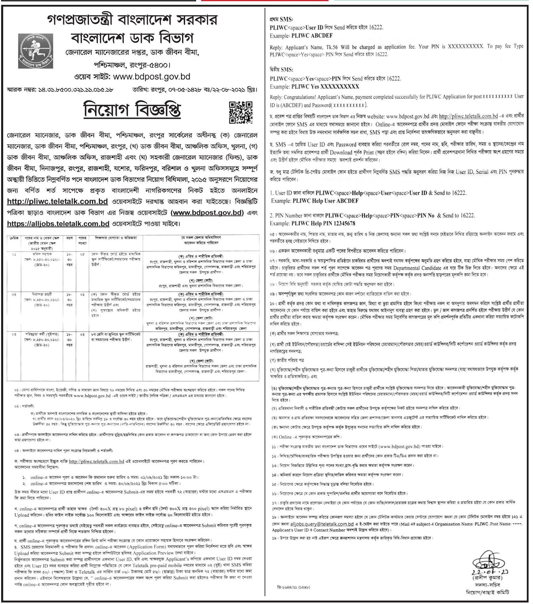 বাংলাদেশ ডাক বিভাগ নিয়োগ বিজ্ঞপ্তি ২০২১ - Bangladesh Post Office Job Circular 2021 - সরকারি চাকরির খবর ২০২১ - বাংলাদেশ ডাক বিভাগ নিয়োগ বিজ্ঞপ্তি ২০২২ - Bangladesh Post Office Job Circular 2022 - সরকারি চাকরির খবর ২০২২