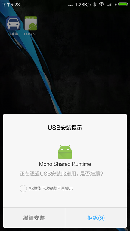 Screenshot_2017-02-18-17-23-39-035_com.miui.securitycenter