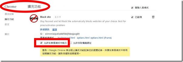 Chrome瀏覽器Block Site教學1-min