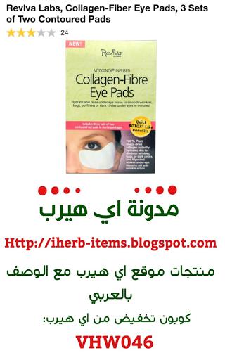 لصقات الكولاجين للعينين يحتوي على ٣ مجموعات كل مجموعة تحتوي على لاصقين..   Reviva Labs, Collagen-Fiber Eye Pads, 3 Sets of Two Contoured Pads