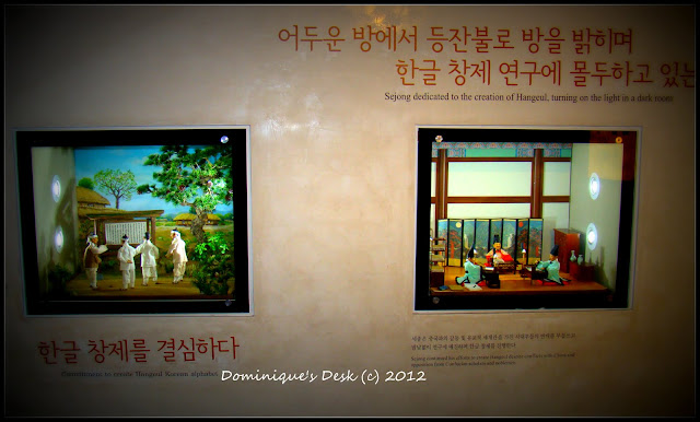 A Visit to King Sejong Exhibition