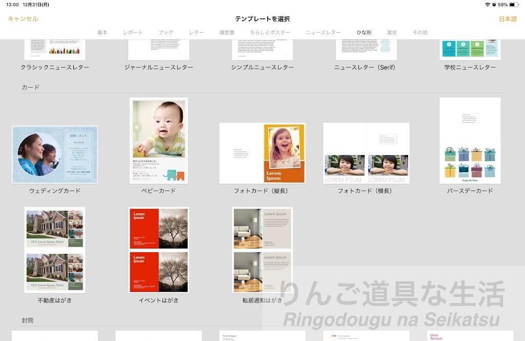 iPad版Pagesでのテンプレート選択