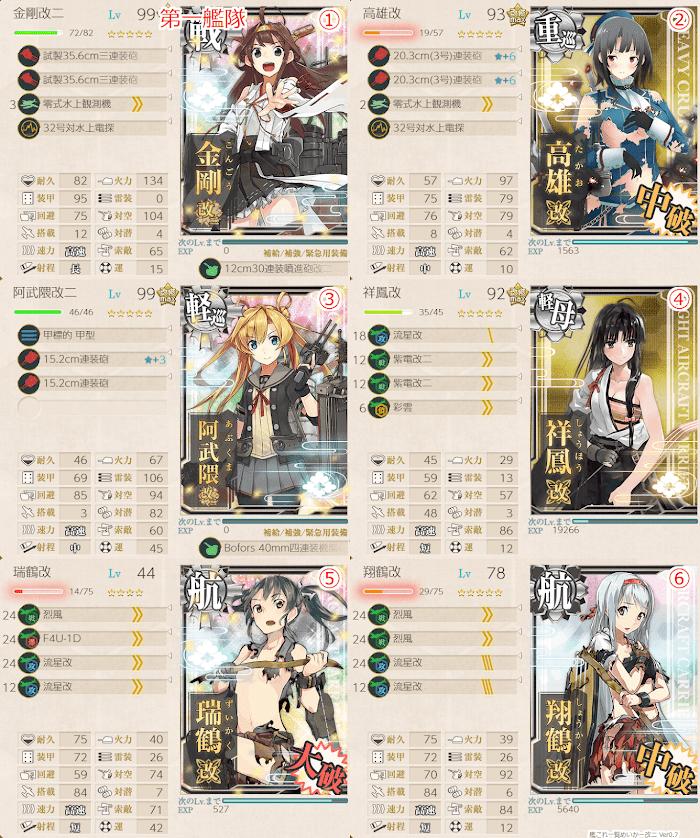 艦これ_2期_2-4_001.png