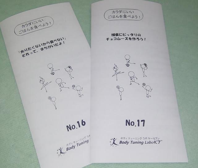 食べ方リーフレットNo.16,17