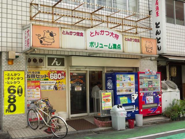 博多駅近くにある、とんかつ大将博多駅南店(本店)