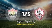 نتيجه مباراة الزمالك والانتاج الحربي بث مباشر اليوم 13-09-2020 الدوري المصري