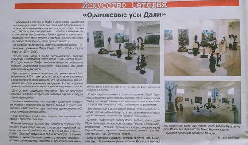 www.klim-reporter.com Выставка в духе сюрреализма