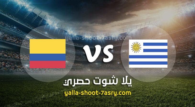 مباراة أوروجواي وكولمبيا