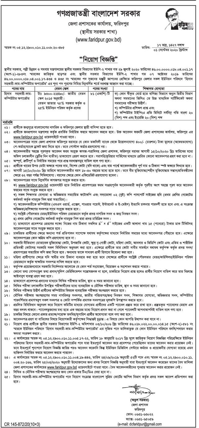 ফরিদপুর জেলা প্রশাসকের কার্যালয়ে নিয়োগ বিজ্ঞপ্তি - Faridpur DC office job Circular 2020