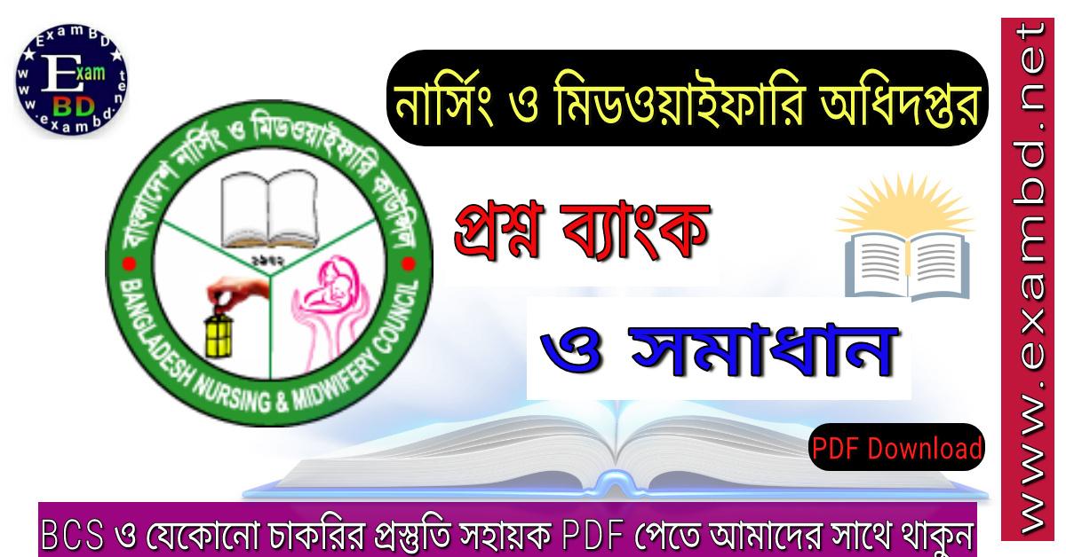 নার্সিং ও মিডওয়াইফারি অধিদপ্তর নিয়োগ প্রশ্ন ব্যাংক pdf