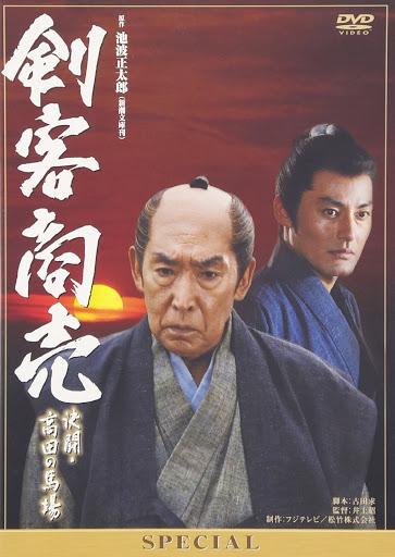 [MOVIES] 剣客商売スペシャル 決闘・高田の馬場 (DVDRip/MKV/1.1GB)