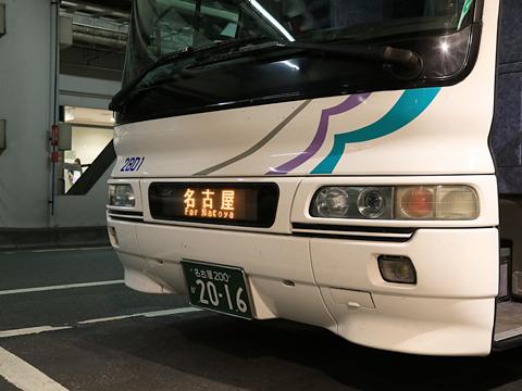 名鉄バス「名古屋~新潟線」 2801 名鉄BC到着 その2