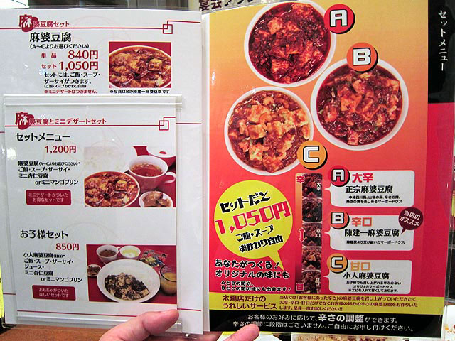 辛さの選択ができるようになってる陳建一麻婆豆腐店のメニュー