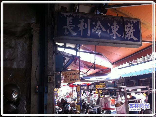 斗六-西市場裡 幸福經營的長利冷凍廠
