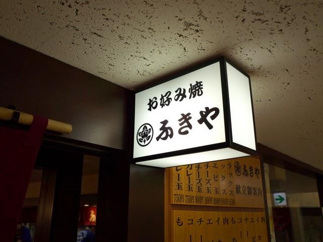 ふきやの店頭の看板