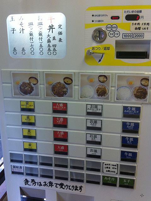店内に置かれた券売機