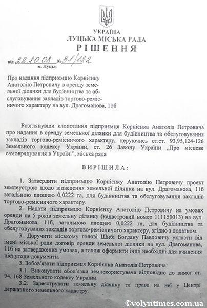 Рішення ЛМР від 22.10.08 №31/122
