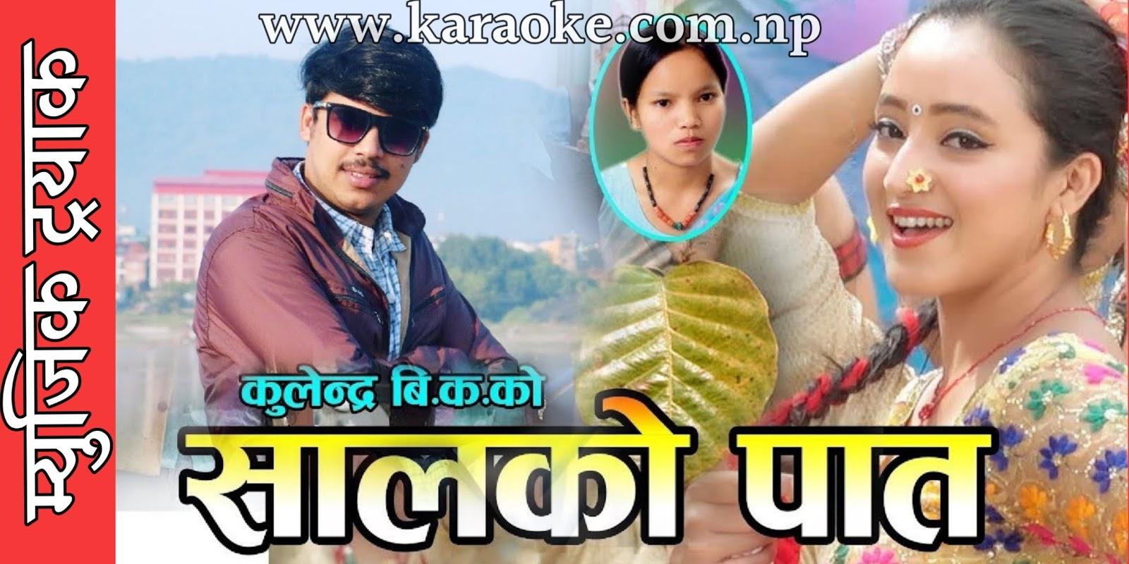 Karaoke of Salko Pata Tapari Huni by Kulendra BK and Bishnu Majhi