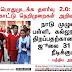 ஜூலை-31 வரை  பள்ளி, கல்லூரிகள் திறக்கப்படாது என்று மத்திய அரசு