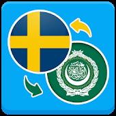 مترجم عربي سويدي فوري
