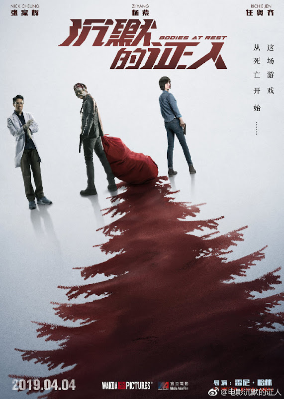 Bodies At Rest China Movie