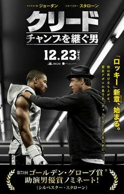 [MOVIES] クリード チャンプを継ぐ男 / CREED (2015)