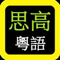 思高聖經粵語 icon