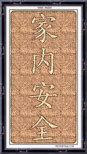 Kanai Anzen A Japanese Amulet For Luck