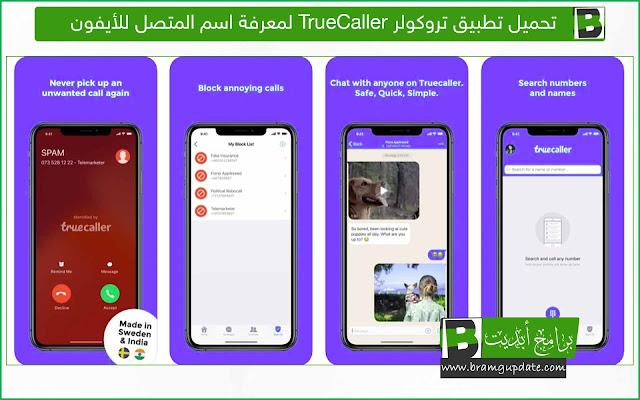 تحميل تطبيق تروكولر 2021 TrueCaller لمعرفة اسم المتصل للأيفون - موقع برامج أبديت