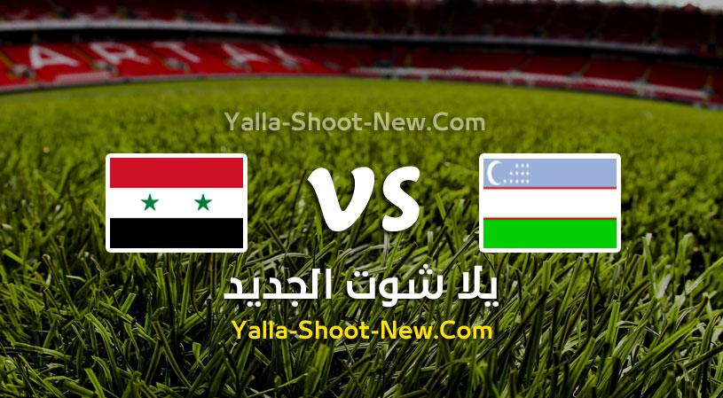 مباراة سوريا وأوزباكستان