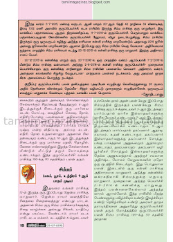 Astrological Predictions by Athirshdam C Subramaniam