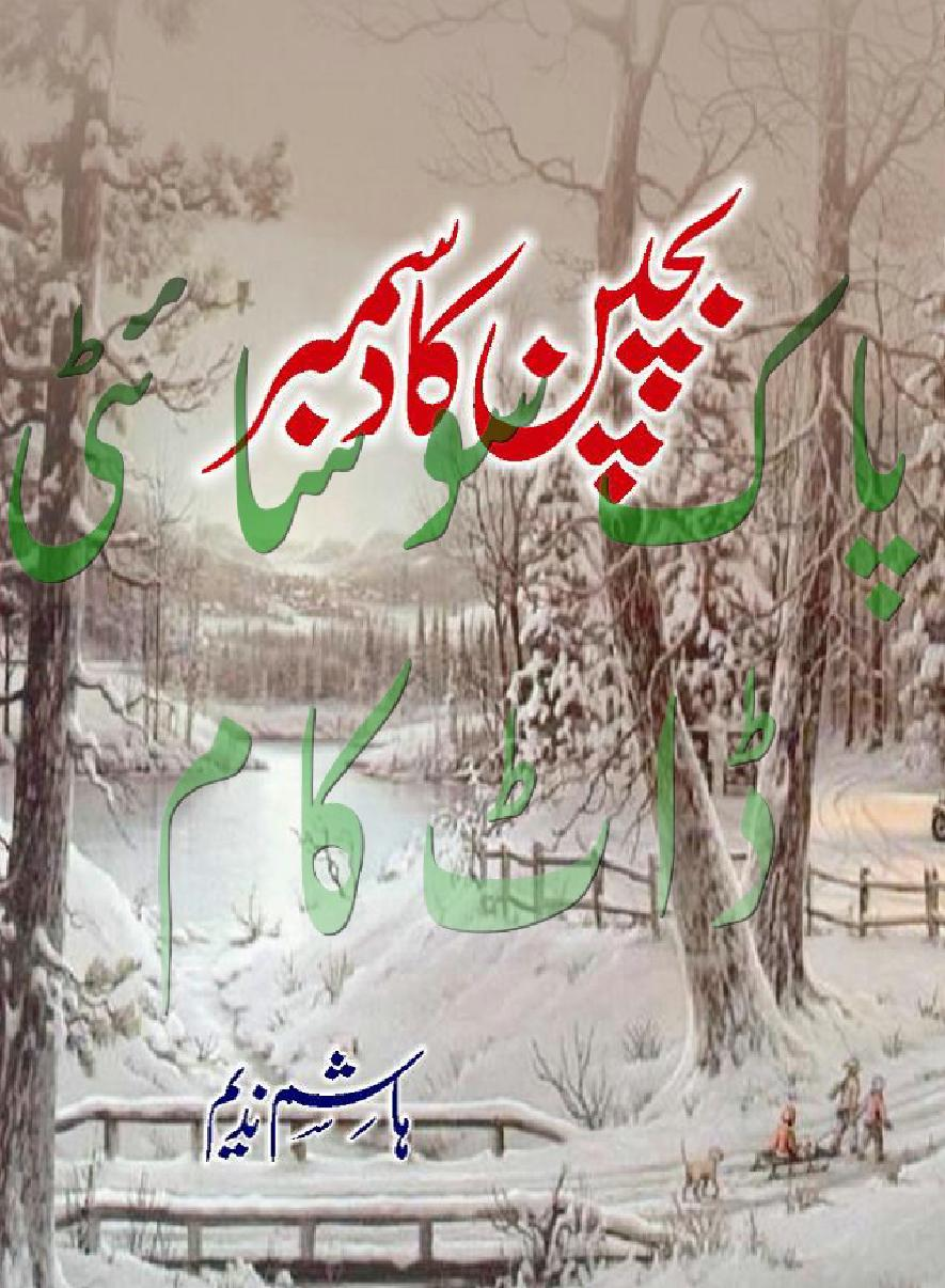 Bachpan K December  is a very well written complex script novel which depicts normal emotions and behaviour of human like love hate greed power and fear, writen by Hashim Nadeem , Hashim Nadeem is a very famous and popular specialy among female readers