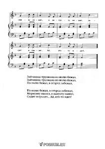 """Песня """"Зайчишка-трусишка"""" И. Бодраченко: ноты"""