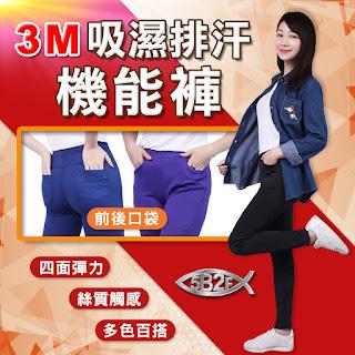 3M吸濕排汗機能褲