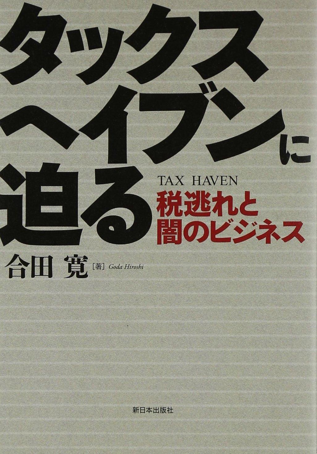 タックスヘイブンについて知りたい人におすすめの文庫本を紹介!