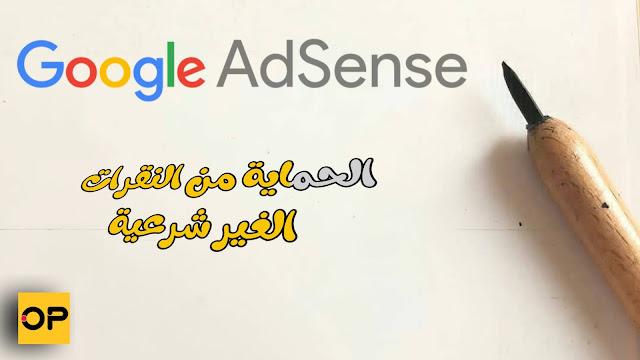 حماية حساب جوجل ادسنس من النقرات الغير شرعية | الحفاظ على ادسنس من الاغلاق