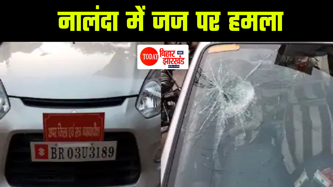 नालंदा में जज पर अपराधियों ने किया हमला, तीन राउंड गोली चलाई, पथराव कर गाड़ी के शीशे भी तोड़े