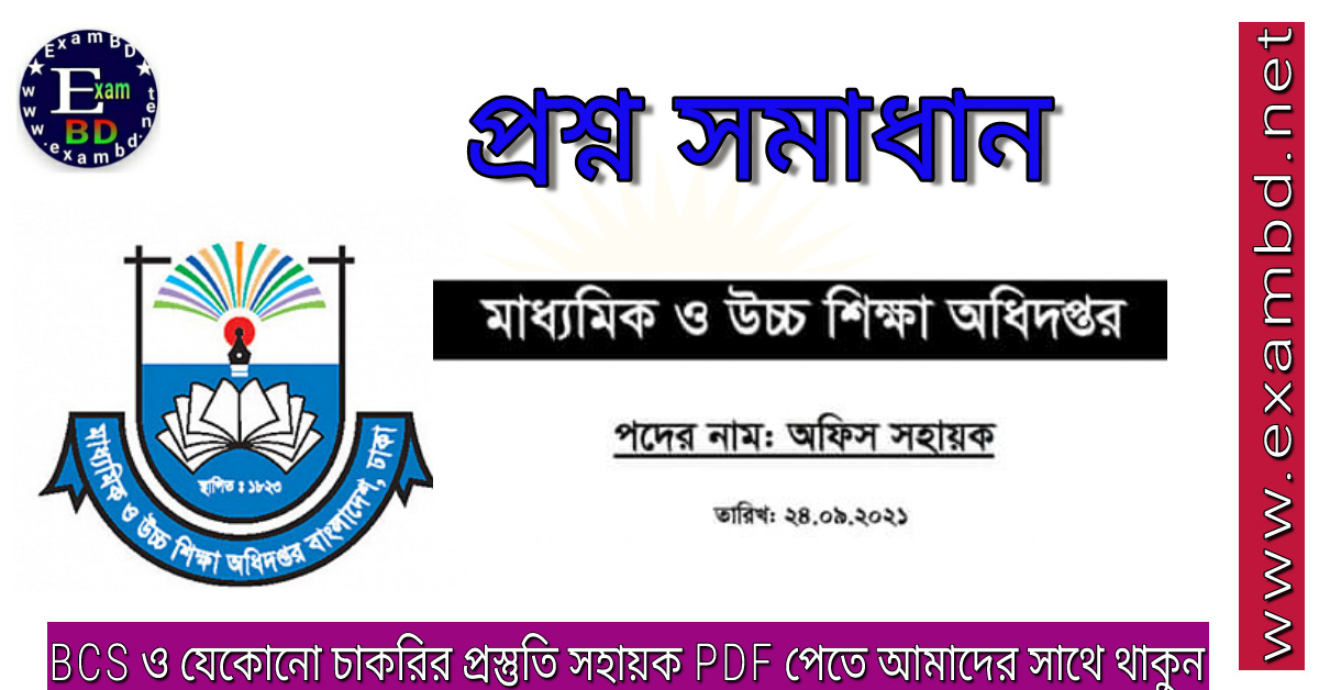 24/09/2021 তারিখে অনুষ্ঠিত DSHE এর অফিস সহায়ক পদের প্রশ্ন সমাধান PDF