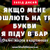 Файнезні жарти українською мовою в картинках