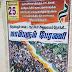 ஜனவரி 25 திருவாரூர் குடியுரிமை பேரணி போஸ்டர்கள் ஒட்டுதல் மற்றும் துண்டு பிரசுரங்கள் (16/01/2020) அன்று விநியோகம் : கிளை-1 சார்பாக
