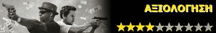 2 Guns Rating