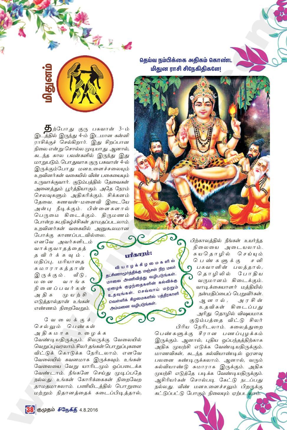 2016 Gurupeyarchi Palan and Pariharam from Kumdudam Snegiti Tamilmagazine