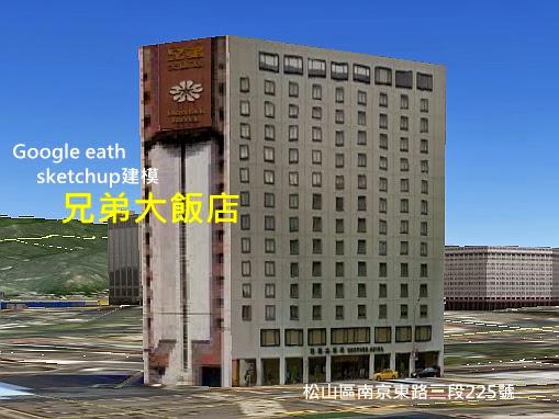 兄弟大飯店