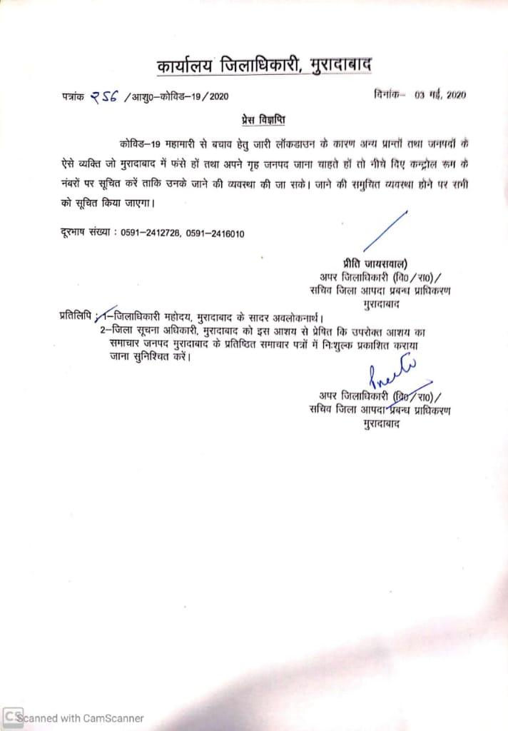 Primary ka master - dm muradabad ने जिले में फंसे बाहरी जिले लोगों को घर वापसी के लिये जारी किया हेल्पलाइन - Helpline