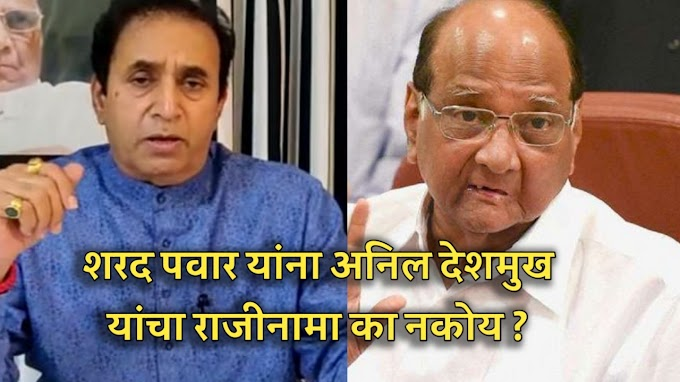 शरद पवार यांना अनिल देशमुख यांचा राजीनामा का नकोय  | sharad pawar | hm anil deshmukh | Letest marathi news
