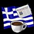 Πρωινό (Android App by Zarcrash)