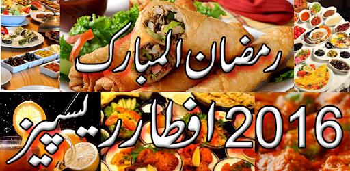Iftar recipes in urdu apps on google play forumfinder Gallery